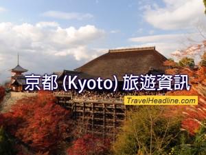 京都旅遊資訊_Japan