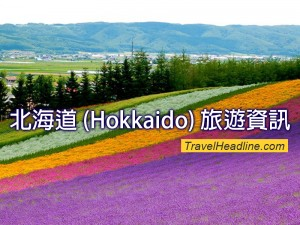 旅遊資訊_北海道 (Hokkaido)