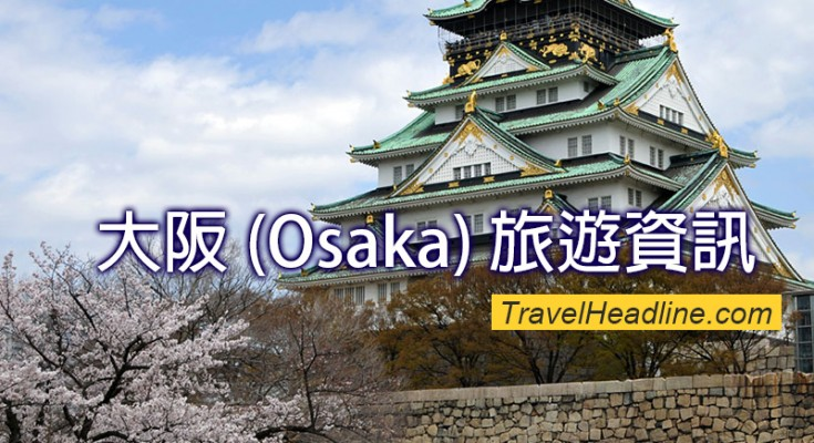 旅遊資訊_大阪