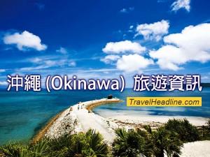 旅遊資訊_Japan沖繩