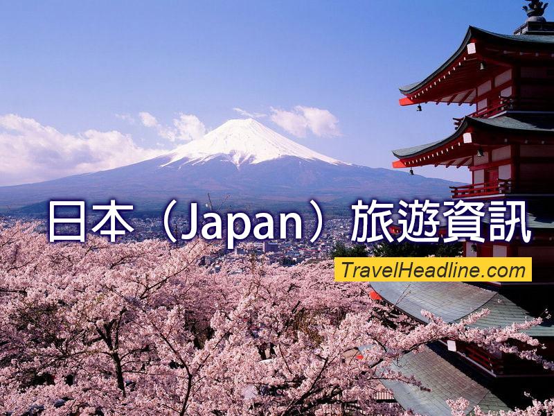 旅遊資訊_Japan