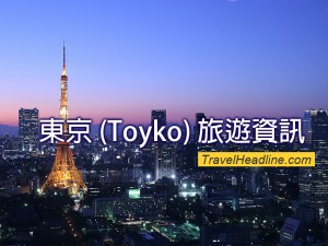 東京 (Toyko) 必讀旅遊資訊