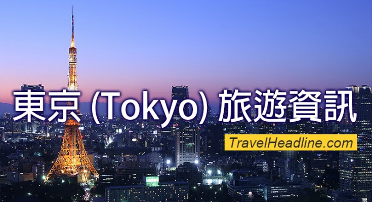東京 (Toyko) 必讀旅遊資訊_n