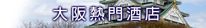 Hotel_Banner大阪