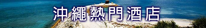 Hotel_Banner沖繩