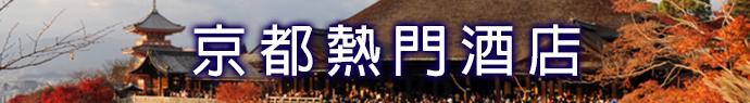 Hotel_Banner_京都
