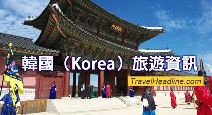 Ko_旅遊資訊_韓國