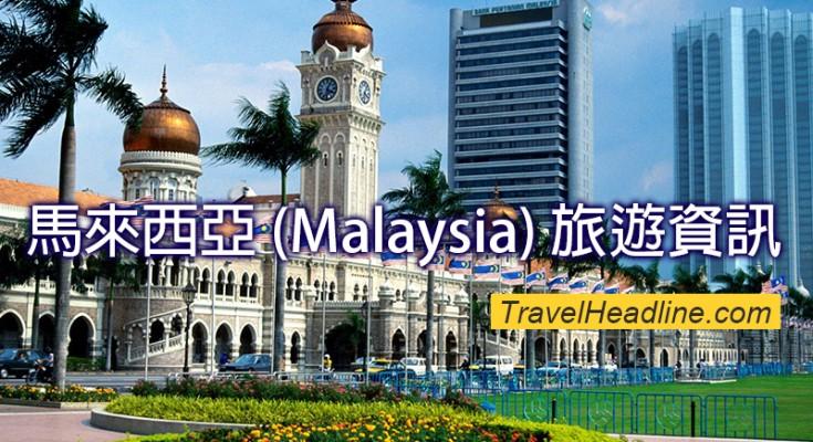 旅遊資訊_Malaysia