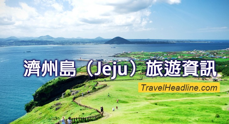 Ko_旅遊資訊_濟州島