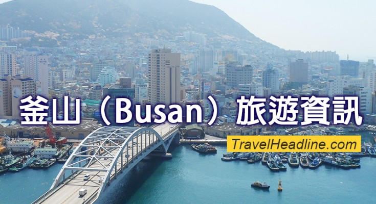 Ko_旅遊資訊_釜山