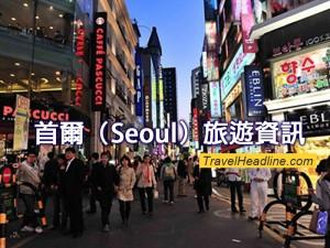 Ko_旅遊資訊_首爾2