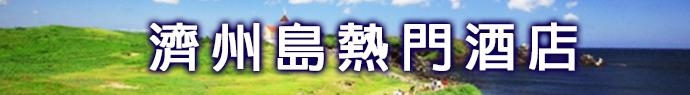 Ko_Hotel_Banner_濟州島