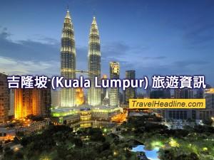 旅遊資訊_KualaLumpur