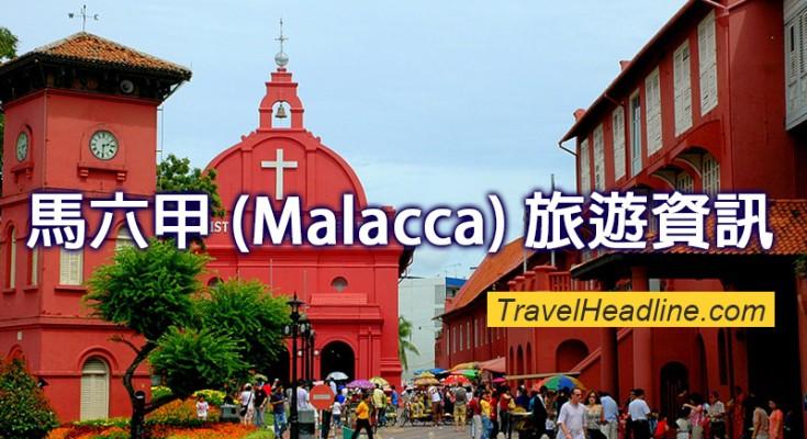 旅遊資訊_Malacca