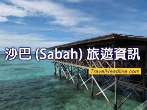 旅遊資訊_Sabah
