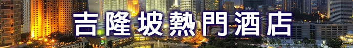 Hotel_Banner_吉隆坡