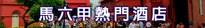Hotel_Banner_馬六甲