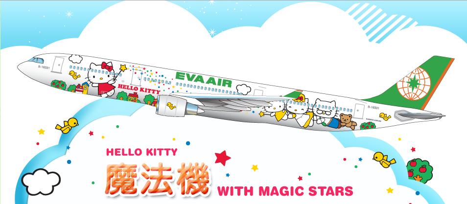 Hello Kitty航班機票優惠